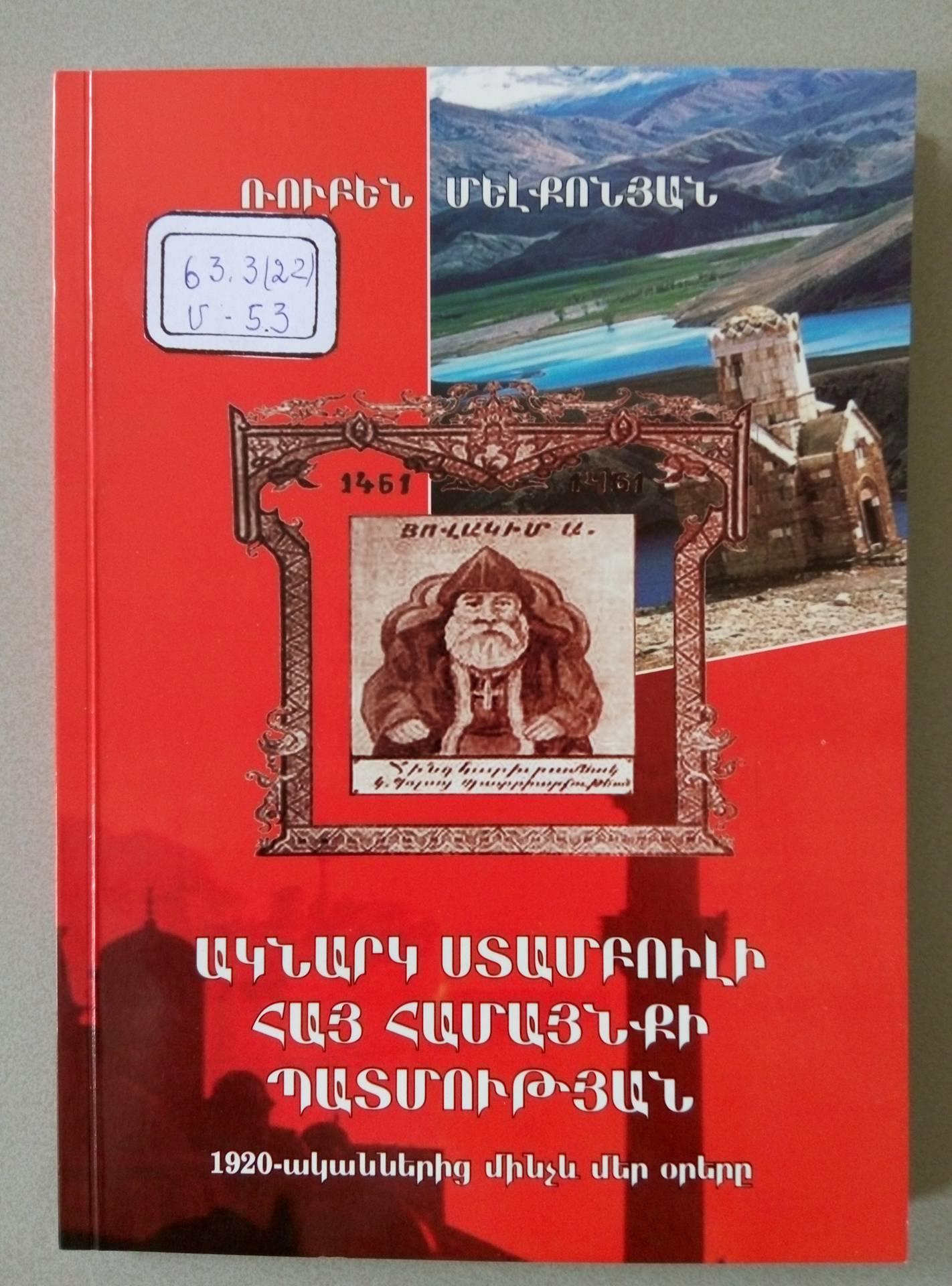 shirak regional library fandeluxe Image collections
